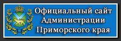 Официальный сайт Администрации Приморского края и органов исполнительной власти Приморского края