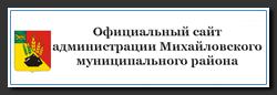 Администрация Михайловского муниципального района