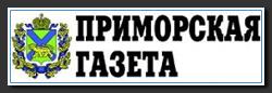 Приморская газета