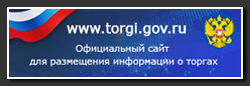 Официального сайта Российской Федерации в информационно-телекоммуникационной сети Интернет для размещения информации о проведении торгов