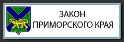 Закон Приморского края
